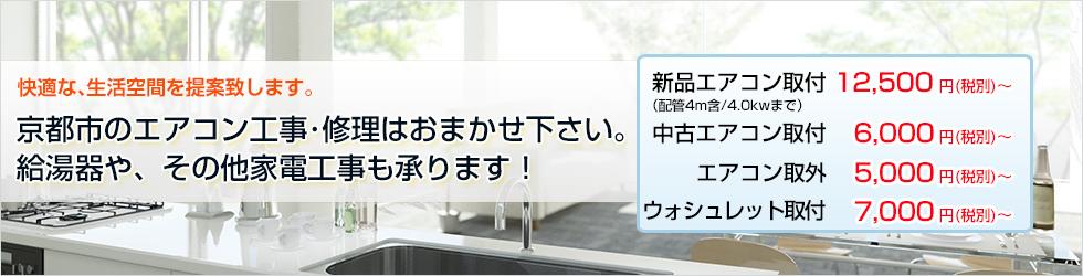 京都のエアコン取付工事ならおまかせ下さい